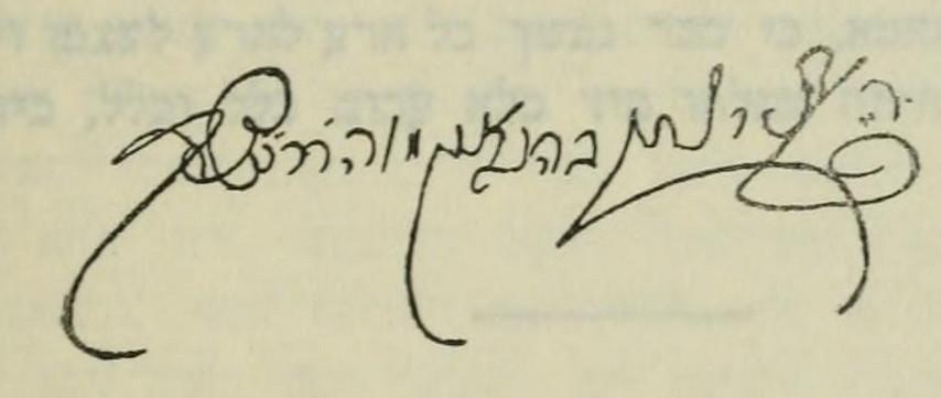 חתימתו של רבי לוי יצחק מברדיצ'ב ׳סנגורן של ישראל׳ זיע״א