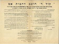 איסור כל עדת ישראל.jpg