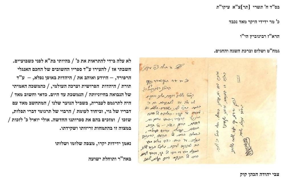 """אגרת של צביהודה קוק שמעודדת לתרגום פרשן נוצרי, עפ""""ל"""