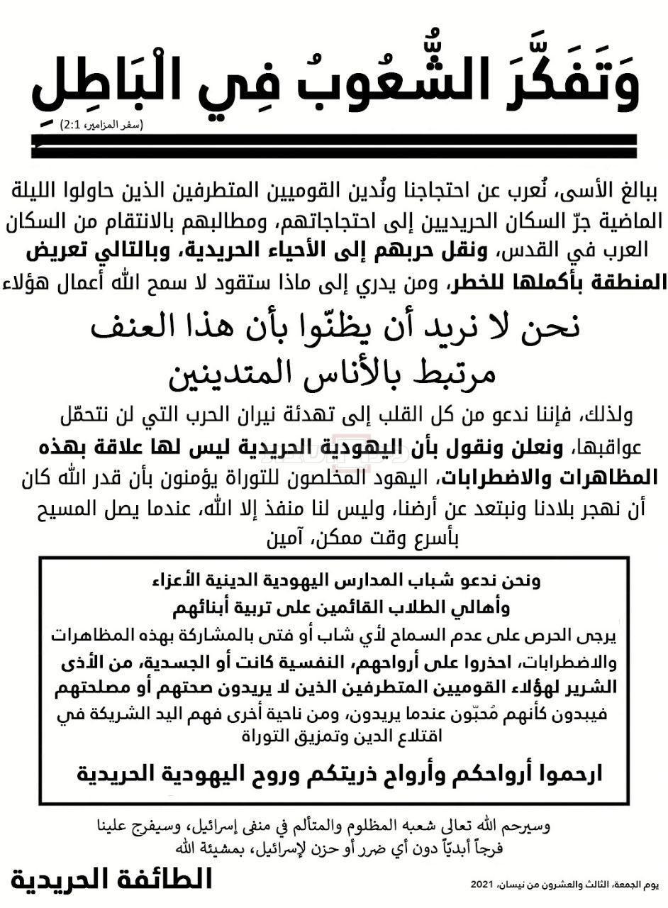 ולאומים יהגו ריק - נגד ההתגרות של הלאומנים בערבים (בשפה הערבית)