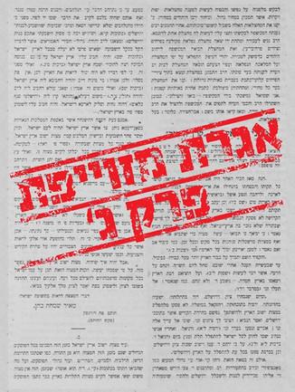'מאה שנים לזיוף המכתב של האור שמח' פרק ג'