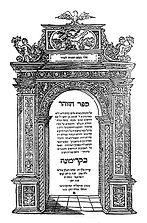 """רבי שמעון,בר יוחאי,הזוהר הקדוש,מירון, רשב""""י"""