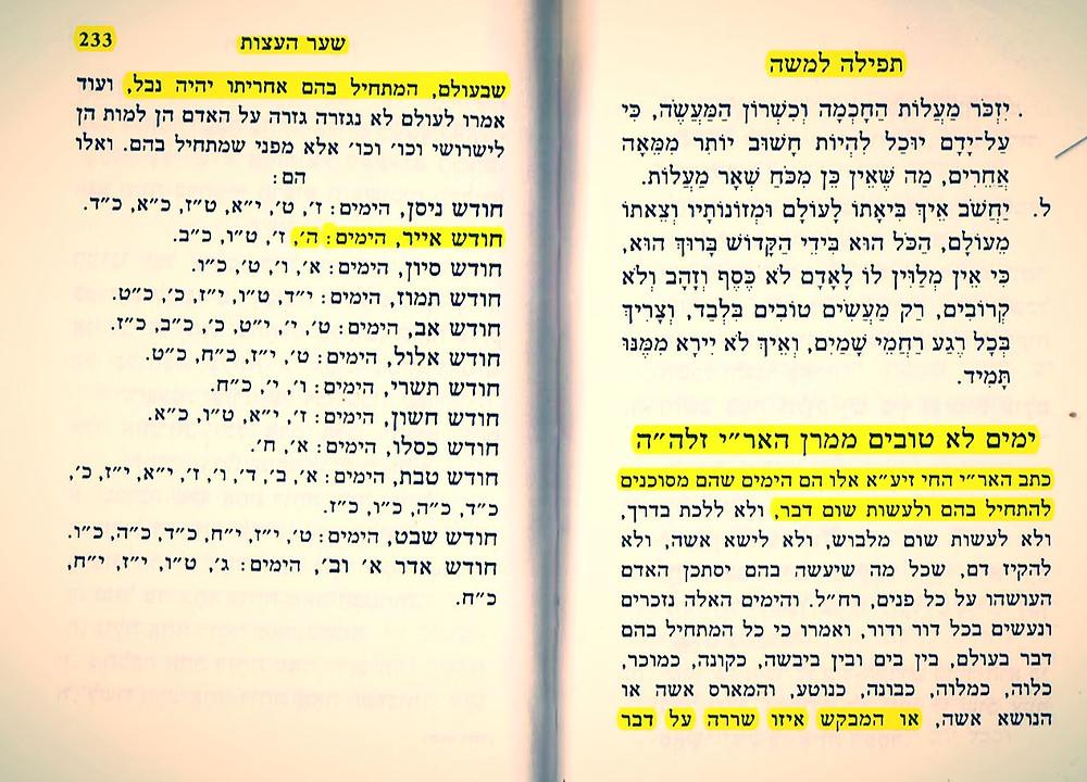 """תפילה למשה לרבי מרדכי שרעבי זיע""""א"""