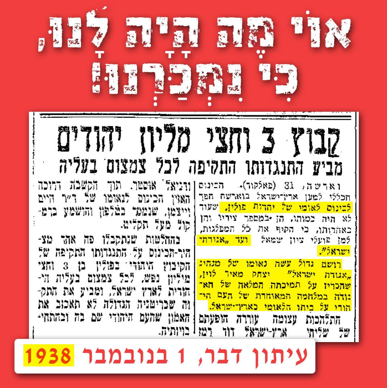 כתבה מעיתון דבר, 1 נובמבר 1938