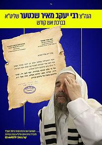 רבי יעקב מאיר שכטער,בחירות