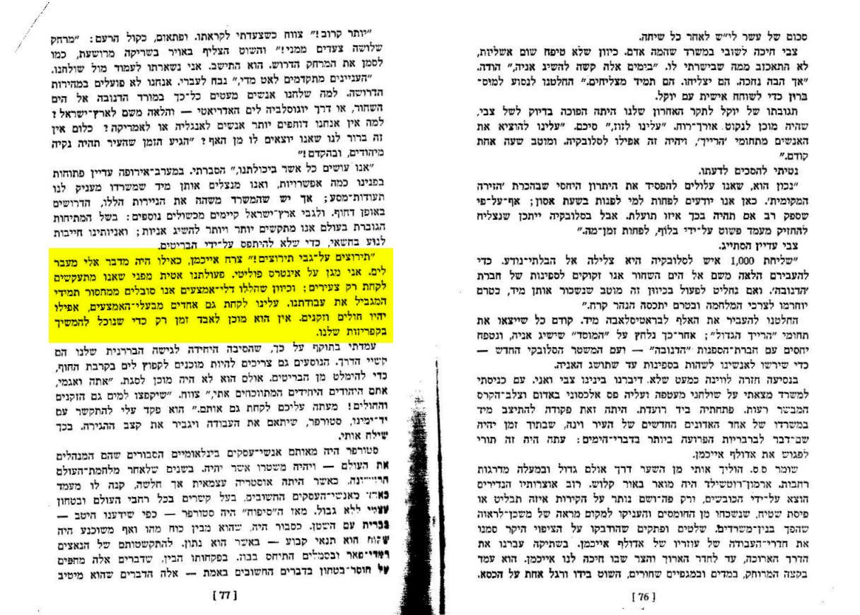 מתוך הספר ׳פתחו שערים׳ של אהוד אבריאל