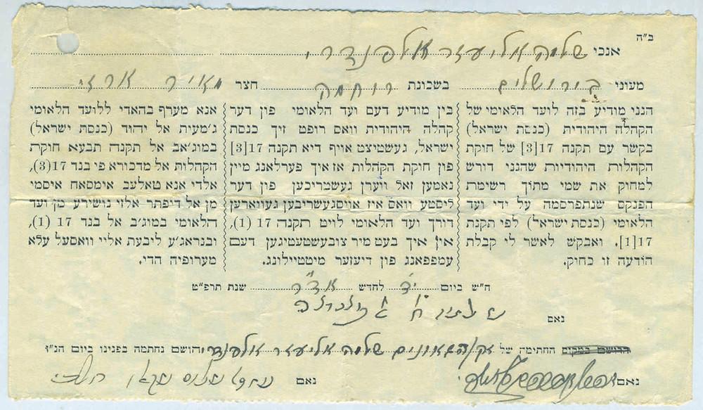 """חתימתו של הס""""ק אלפאנדרי זיע""""א על היציאה מהוועד הלאומי"""