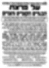 בית דין צדק לכל מקהלות האשכנזים,העדה החרדית,ירושלים,ישראל יעקב פישר,בנימין רבניוביץ,דוד הורוביץ,משה שטרנבוך,משה הלברשטאם,מאיר ברנסדרופר,קנה הבושם,רבי משה דושינסקי,לאפרושי איסורא