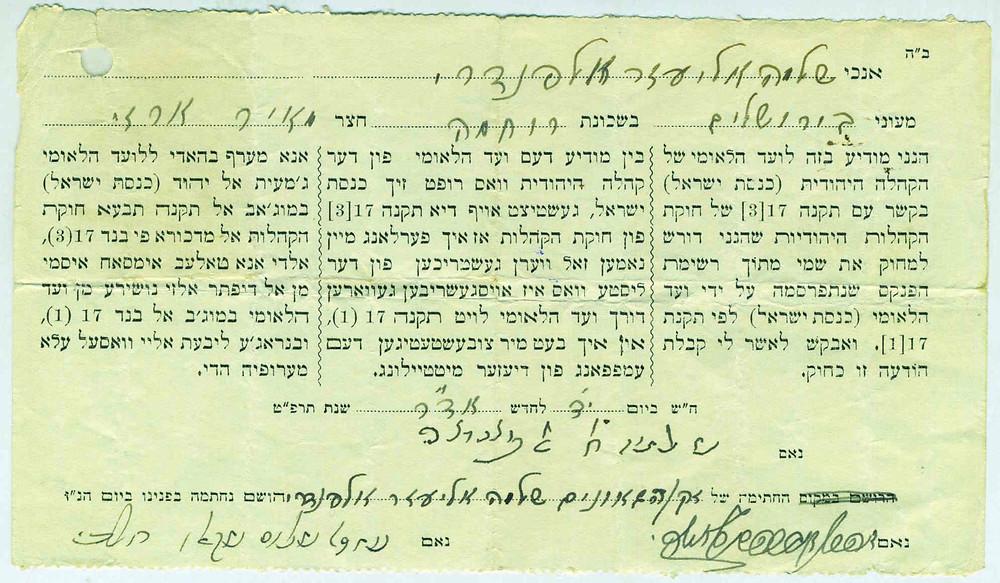 """חתימתו של הס""""ק על היציאה מהוועד הלאומי"""
