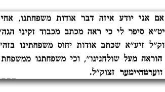 לכבוד יומא דהילולת רבי משה הלוי יונגרייז זיע״א