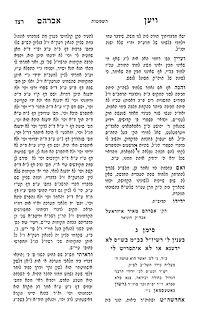 ויען אברהם, השמטות, סימן ב_Page_2.jpg