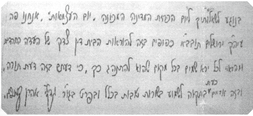 """כתב יד קדשו של רבי גדליה אהרן קעניג זיע""""א"""