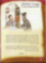 שלוש השבועות,משרד הדתות,אפיקורסות,מינות,שלושת השבועות,דחיקת הקץ,זקניך יאמרו לך,סיפורי ילדים,תאינה וראינה,שומרי החומות,רות בלויא,תמונות הצדיקים,והיו עיניך אורות את מוריך,חנוך לנער,אמרי אמת,דושינסקיא,אלטלנה,בבא סאלי,רבי ישראל אביחצירא,בריסק,בית בריסק,אהרן רוזנברג,אהרן ראזנבערג,משכנות הרועים,מלכות של מינות,מלכות תהפך למינות,מדינת ישראל