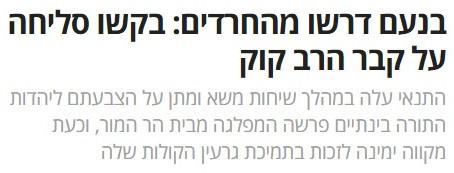 בנועם דרשו מהחרדים ׳בקשו סליחה על קבר קוק׳