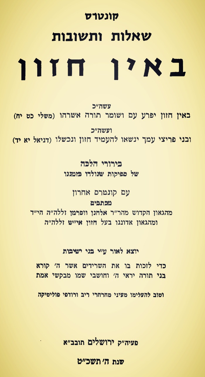 """קונטרס שאלות ותשובות באין חזון מרבי שמואל הכהן מונק זיע""""א, ראב""""ד העדה החרדית בחיפה"""