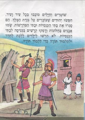 עברנו את פרעה נעבור גם השלטון הציוני