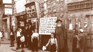 השם ׳ישראל׳ שזייפו על עצמם