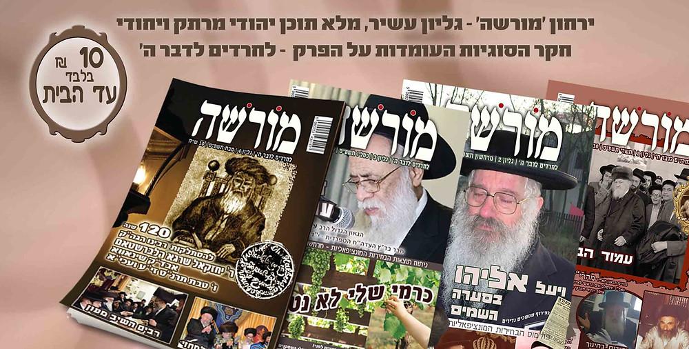 ירחון מורשה - גליון עשיר, מלא תוכן יהודי מרתק ויחודי, חקר הסוגיות העומדות על הפרק - לחרדים לדבר ה'