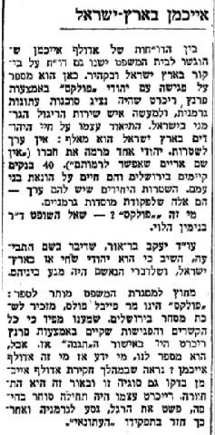 עיתון חרות, מיום שישי, י״ב אייר ה׳תשכ״א (28.4.1961)
