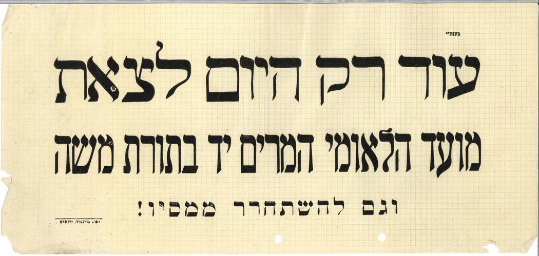 לצאת מועד הלאומי המרים יד בתורת משה