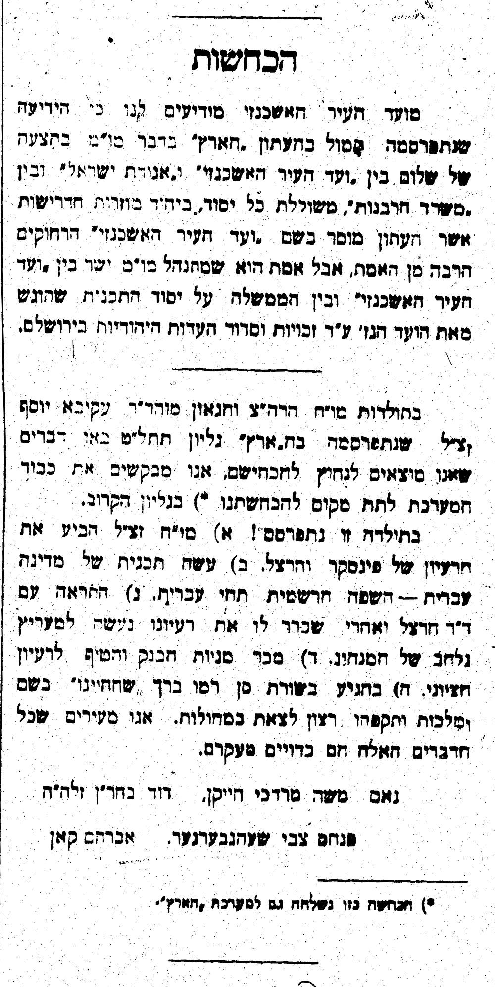 """כרוז הכחשות שהתפרסם בקול ישראל, ז' איר ה'תרפ""""ב, עמ' 4"""