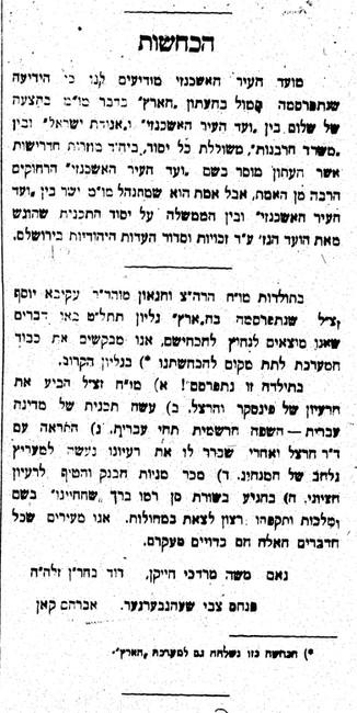 יחסו של רבי עקיבא יוסף שלזינגר לאנשי הישוב החדש