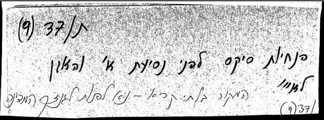 הנחיות סיקס לפני נסיעת אייכמן והאגן לארץ ישראל