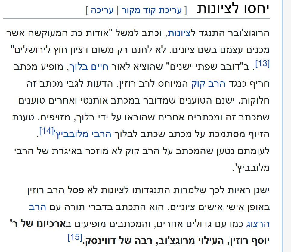 גם לאחר שמביאים להם הוכחות שהם משקרים הם עדיין מנסים להציג שהאגרת של רבי יוסף מרוזין על קוק מזוייפת