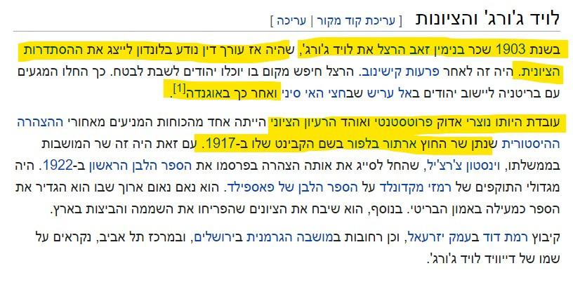 הערך בויקיפדיה על דיוויד לויד ג'ורג' הנוצרי הפרוטסטנטי... מה משעיד שבפועל שהתנועה הציונית שעצם יסודה מהנצרות הפרוטסטנטי