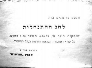 """חג ההתנחלות (מודעה שפורסמה בעיתון 'על המשמר' בשנת ה'תשט""""ו)"""