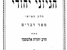 האם ״לאומיות״ הוא מושג יהודי