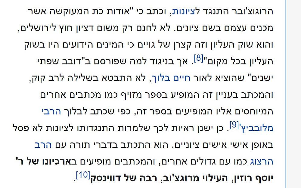 הנסיונות להציג שהאגרת של רבי יוסף מרוזין על קוק מזוייפת