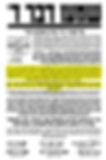 רבי משה טייטלבוים,סאטמר,רבי יצחק יעקב ווייס,העדה החרדית,רבי משה אריה פריינד,ראש אב בית דין,משולם פייש סגל לאווי,לעווי,שמואל צבי הורוויץ,שמואל צבי הורוביץ,חסידות טוש,טאהש,חסידות ספינקא,חסידות תולדות אהרן,תולדות אהרון,תולדות אברהם יצחק,אברהם יצחק קאהן,שומרי אמונים,רבי אהרן ראטה
