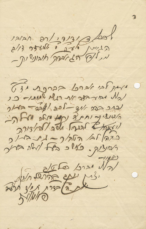 """מכתב בכתי""""ק של רבי יצחק יעקב רבינוביץ זיע""""א, אב""""ד פוניבז', מראש חודש תמוז ה'תרע""""ד"""