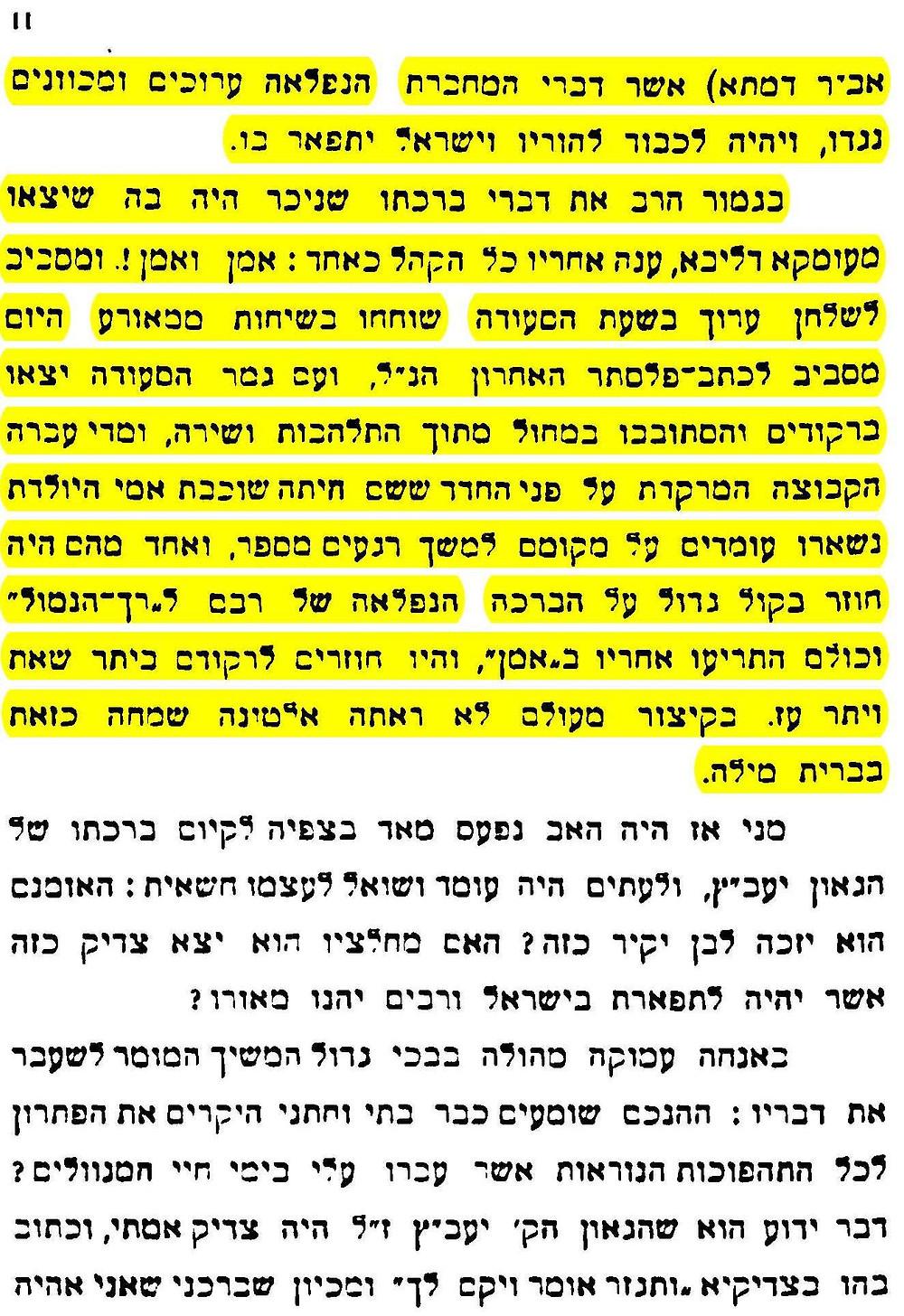 """הסיפור המומצא של קוק על הספר עקיצת עקרב ע""""מ להציג שהספה""""ק קול השופר הוא זיוף ולא ח""""ו דעתם של גדולי ישראל"""