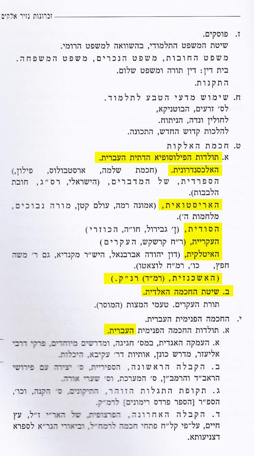 אם לפי הנזיר והאישור של קוק, אפשר לקרוא לחכמי ישראל פילוסופים אזי שזוהי תפיסת עולם מתיוונת