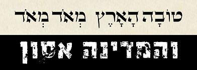 טובה הארץ,מרגלים,חטא המרגלים,מדינת ישראלאסון,מלכות מינות,מסכת סוטה,שלטון ערב רב