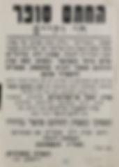 רבי יואל טייטלבוים,שלוש השבועות,שלושת השבועות,שש השבועות,השלוש שבועות,התגרות באומות העולם,אב בית דין,סאטמר,רחוב,חסידות,בעל שם טוב,ישמח משה,ויואל משה,דברי יואל,מהרי טב,רומניה,סאטו מארה,כנסת ישראל,חסידים