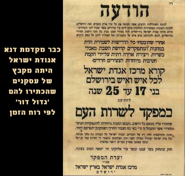 כבר מקדמת דנא אגודת ישראל היתה מקבץ של חפיפניקים שהכתירו להם 'גדול דור' לפי רוח הזמנים