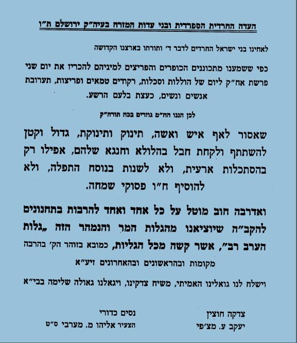 לאחינו בני ישראל החרדים לדבר ד׳ ותורתו בארצנו הקדושה