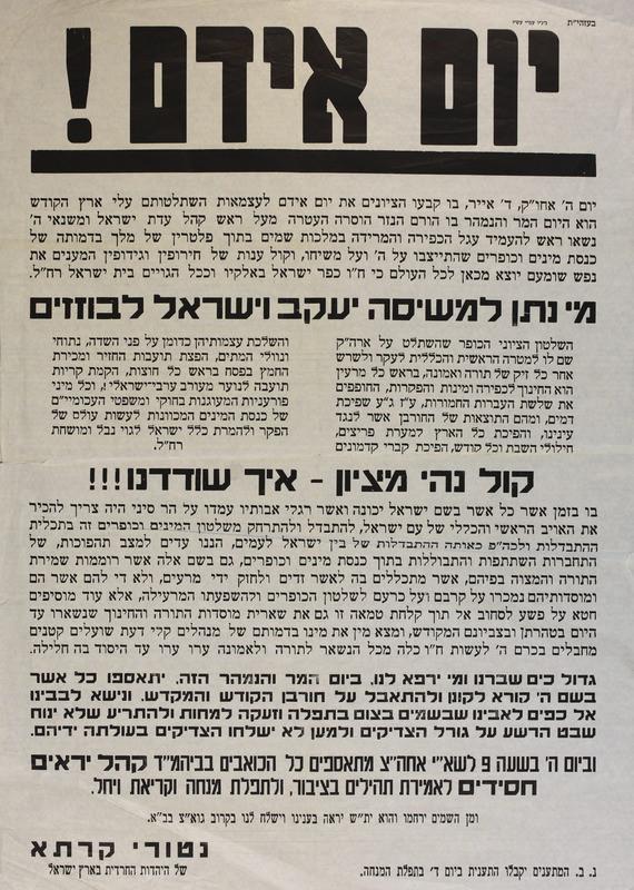 """׳האיש המקלל׳ נגד יום אידם הידוע גם בשם ׳יום העצמאות׳ עפ""""ל"""