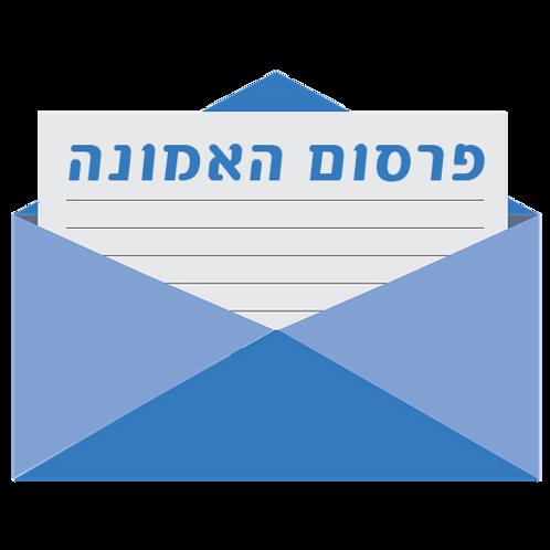 מערכת לשליחת אימיילים