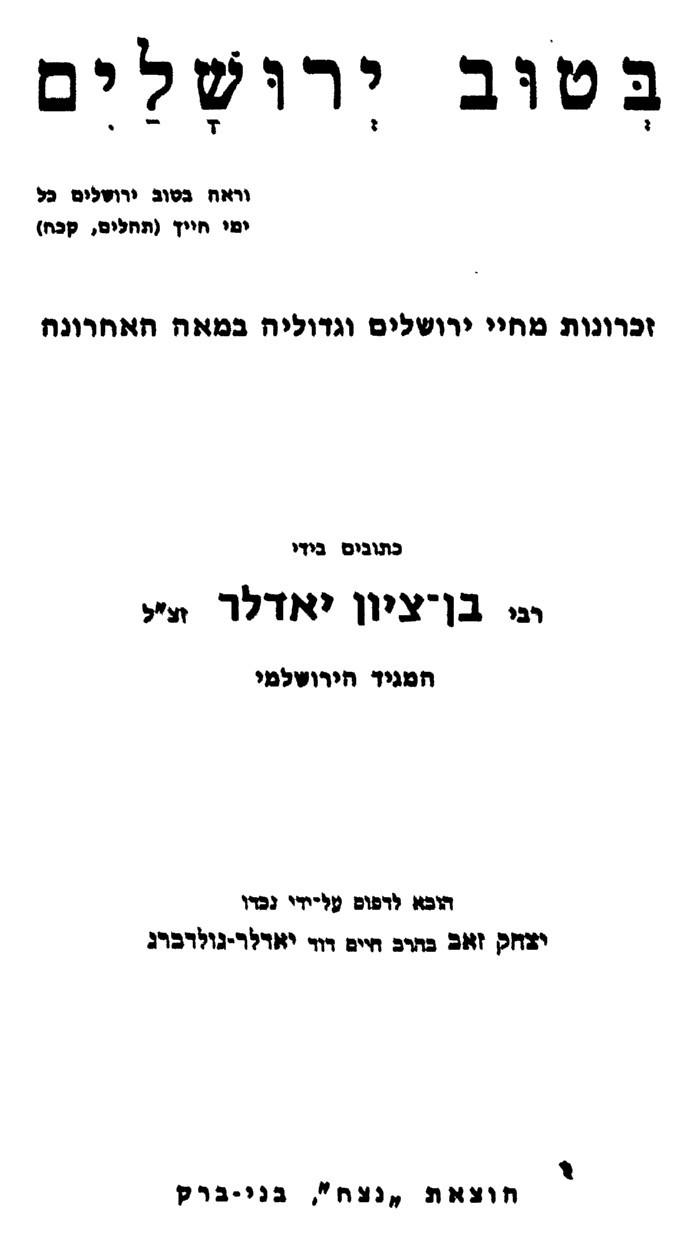 """הספה""""ק בטוב ירושלים, לרבי בן ציון יאדלר זיע""""א"""