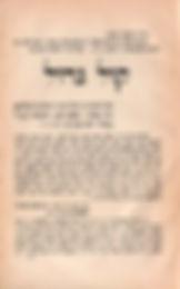 קול גדול,קול השופר,קול שופר,רבי מאיר סמניצר,רבי משה,סמניצער,רבי יוסף הופמן,פרשת הרבנות,אורות,אברהם יצחק הכהן קוק, שלוש השבועות,שלושת השבועות,שש השבועות,גזרת הגלות,גאולה,דחיקת הקץ,גלות,תוכחת מגולה,תורת קנאות,קול צופיך,מגן אמונה,מגדל בבל החדש,בר הדיא או חלום הירצל,ציון במשפט,הפלס,אור לישרים,קונטרס ומעין מבית ה,מעשה אבות,דעות הרבנים,משמיע שלום,משמיע ישועה,קול השופר,שוא לכם משכימי קום,אשרי האיש,לקראת צמא,חחיים ושלום,מונקאטש,סאטמר,תיקון עולם,תקון עולם,מסעות ירושלים,חיות אש,סבא קדישא,אלפנדרי,צוה ישועות יעקב,עקבתא דמשיחא,אומר אני מעשי למלך,אלחנן ווסרמן,ישעיה שפיץ,משה גולדשטיין,ישעיה אשר זליג מרגליות,קלניסקר,אברהם ברוך שטיינברג,עקיבא יוסף שלזינגר,אליהו עקיבא רבינוביץ,מאיר רוזנפלד,שלמה זלמן לנדא,הלל ליכטנשטיין