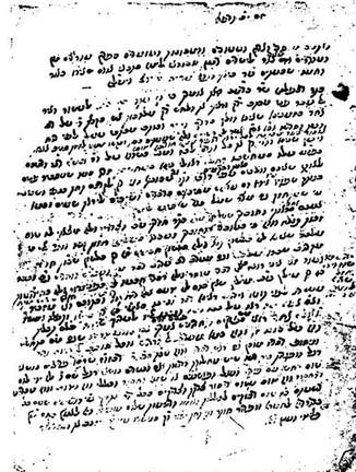שני כתבי-יד מזוייפים המכחישים זה את זה - חלק ב