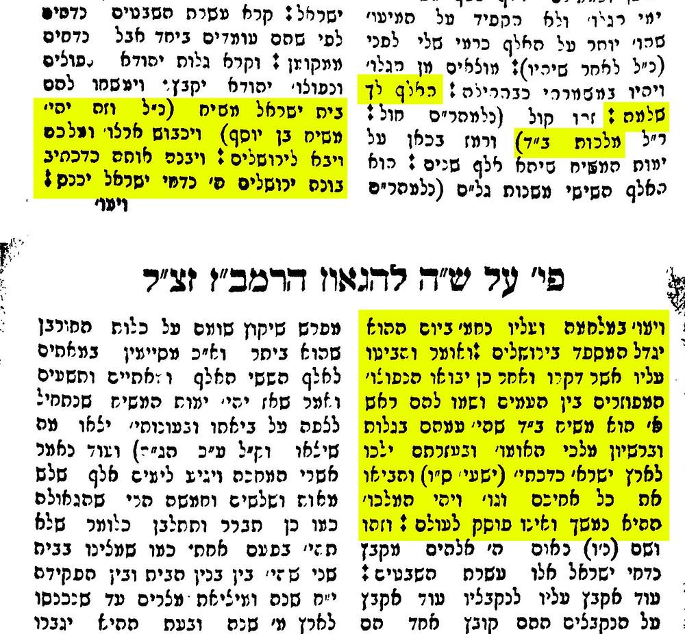"""פירוש על הפסוק האלף לך שלמה מהרמב""""ן... לפני הרשיון מאהו""""ע יתגלה משיח בן דוד"""