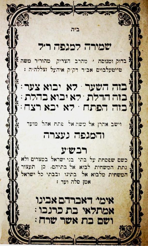 קמע לשים על פתח הבית שקבלנו במסורה מרבי משה טייטלבוים 'ישמח משה' זיע״א