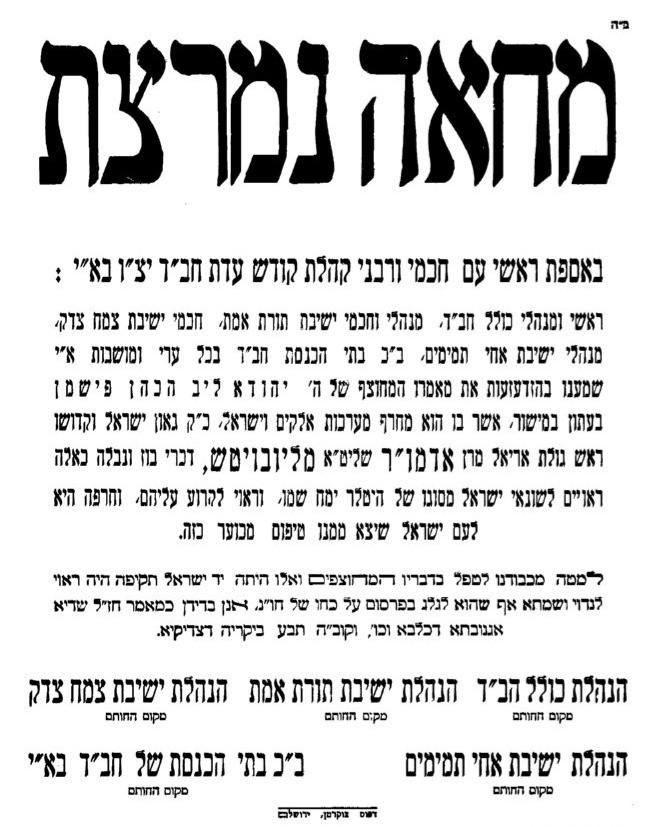 'מחאה נמרצת' נגד פישמן-מימון... דברי בוז ונבלה כאלה ראויים לשונאי ישראל מסוגו של היטלר ימח שמו, וראוי לקרוע עליהם, וחרפה היא לעם ישראל שיצא ממנו טיפוס מכוער כזה