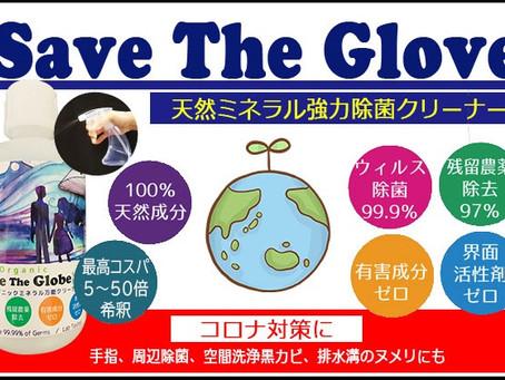【コロナ対策】人とペットと地球を守る除菌クリーナー
