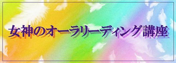 megami_banner2.jpg